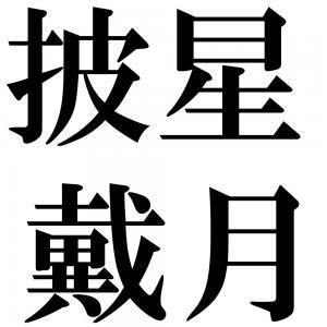 披星戴月の四字熟語-壁紙/画像