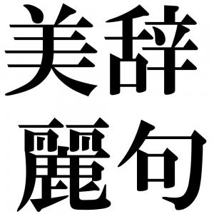 美辞麗句の四字熟語-壁紙/画像