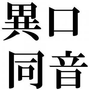 異口同音の四字熟語-壁紙/画像