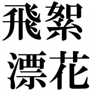 飛絮漂花の四字熟語-壁紙/画像