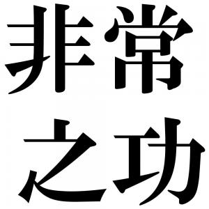 非常之功の四字熟語-壁紙/画像