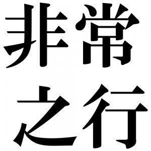 非常之行の四字熟語-壁紙/画像
