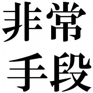 非常手段の四字熟語-壁紙/画像