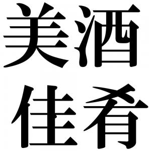 美酒佳肴の四字熟語-壁紙/画像