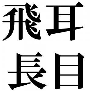 飛耳長目の四字熟語-壁紙/画像