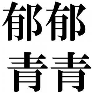 郁郁青青の四字熟語-壁紙/画像