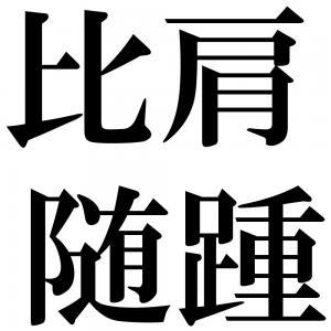 比肩随踵の四字熟語-壁紙/画像