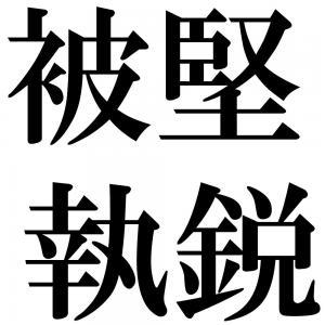 被堅執鋭の四字熟語-壁紙/画像