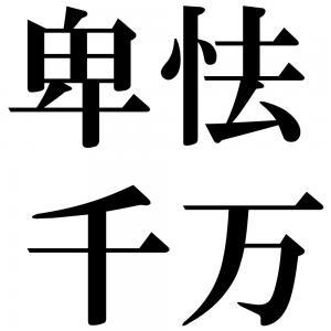 卑怯千万の四字熟語-壁紙/画像