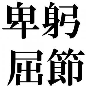 卑躬屈節の四字熟語-壁紙/画像