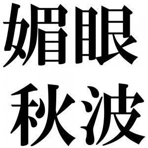 媚眼秋波の四字熟語-壁紙/画像