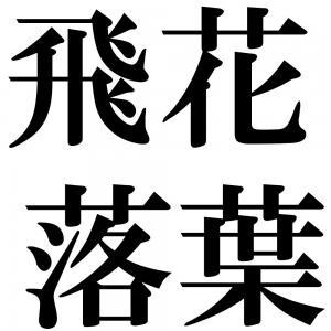 飛花落葉の四字熟語-壁紙/画像
