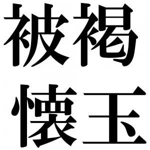 被褐懐玉の四字熟語-壁紙/画像