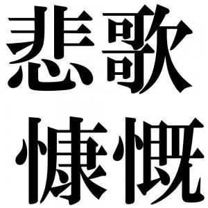 悲歌慷慨の四字熟語-壁紙/画像