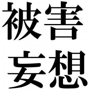 被害妄想の四字熟語-壁紙/画像