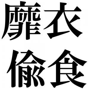 靡衣偸食の四字熟語-壁紙/画像