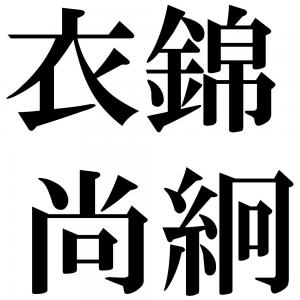 衣錦尚絅の四字熟語-壁紙/画像