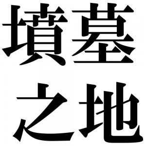 墳墓之地の四字熟語-壁紙/画像