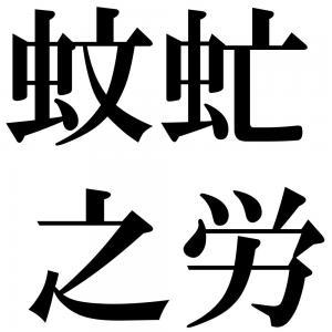蚊虻之労の四字熟語-壁紙/画像