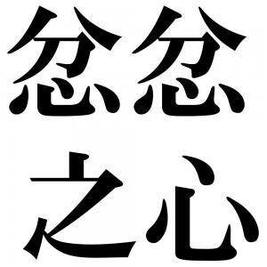 忿忿之心の四字熟語-壁紙/画像