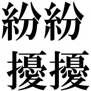紛紛擾擾の四字熟語-壁紙/画像
