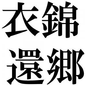 衣錦還郷の四字熟語-壁紙/画像