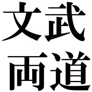 文武両道の四字熟語-壁紙/画像
