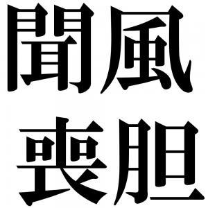 聞風喪胆の四字熟語-壁紙/画像