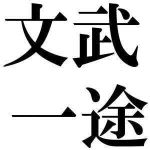 文武一途の四字熟語-壁紙/画像