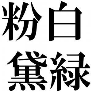 粉白黛緑の四字熟語-壁紙/画像