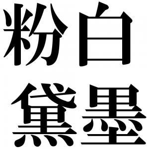 粉白黛墨の四字熟語-壁紙/画像