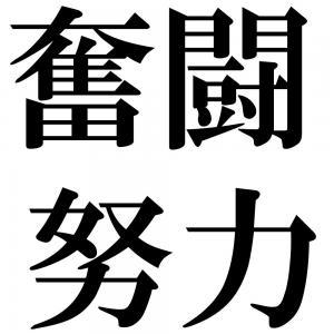 奮闘努力の四字熟語-壁紙/画像