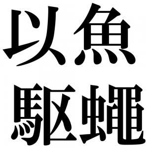 以魚駆蠅の四字熟語-壁紙/画像