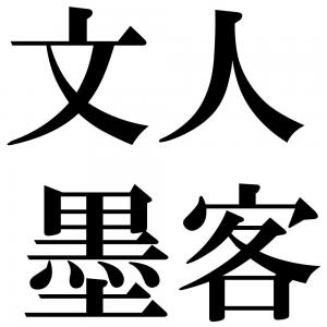 文人墨客の四字熟語-壁紙/画像
