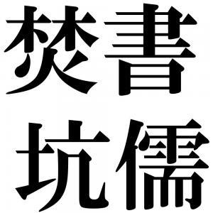 焚書坑儒の四字熟語-壁紙/画像
