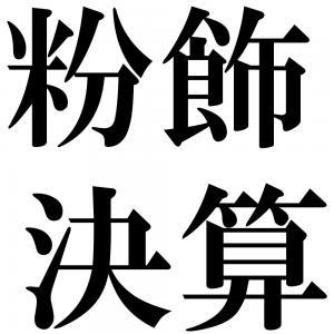 粉飾決算の四字熟語-壁紙/画像