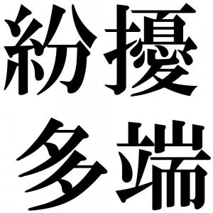 紛擾多端の四字熟語-壁紙/画像