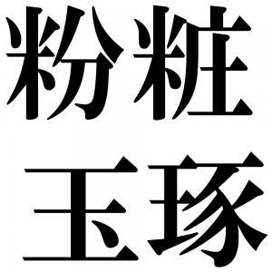 粉粧玉琢の四字熟語-壁紙/画像