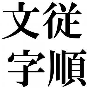 文従字順の四字熟語-壁紙/画像