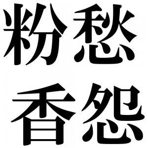 粉愁香怨の四字熟語-壁紙/画像