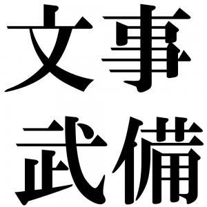 文事武備の四字熟語-壁紙/画像