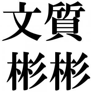 文質彬彬の四字熟語-壁紙/画像