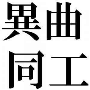 異曲同工の四字熟語-壁紙/画像