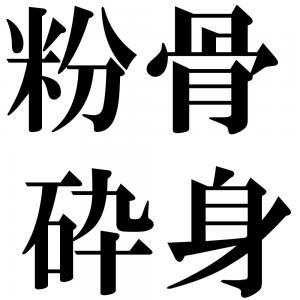 粉骨砕身の四字熟語-壁紙/画像