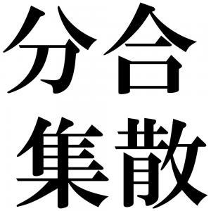 分合集散の四字熟語-壁紙/画像