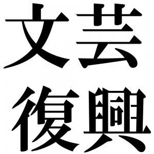 文芸復興の四字熟語-壁紙/画像