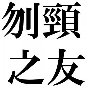 刎頸之友の四字熟語-壁紙/画像