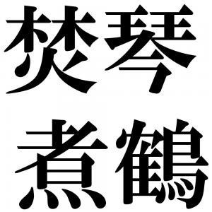 焚琴煮鶴の四字熟語-壁紙/画像