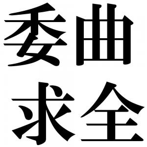 委曲求全の四字熟語-壁紙/画像