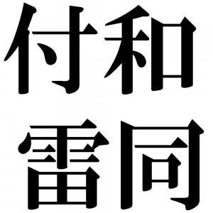 付和雷同の四字熟語-壁紙/画像